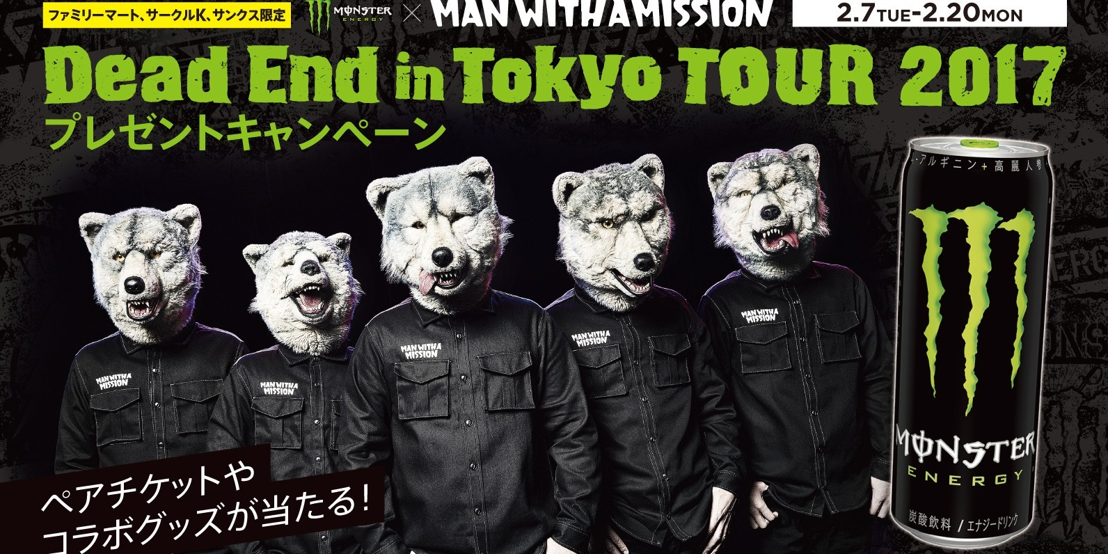 Graphic for MAN WITH A MISSION promotion at Family Mart