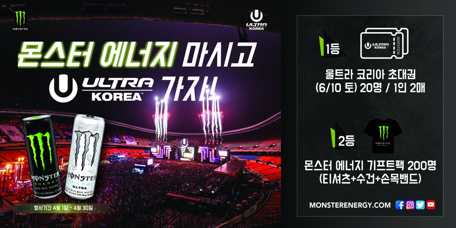 CVS purchase promotion from April 1 to 30.  Text translation: Buy Monster Energy, and win tickets to Ultra Music Festival!