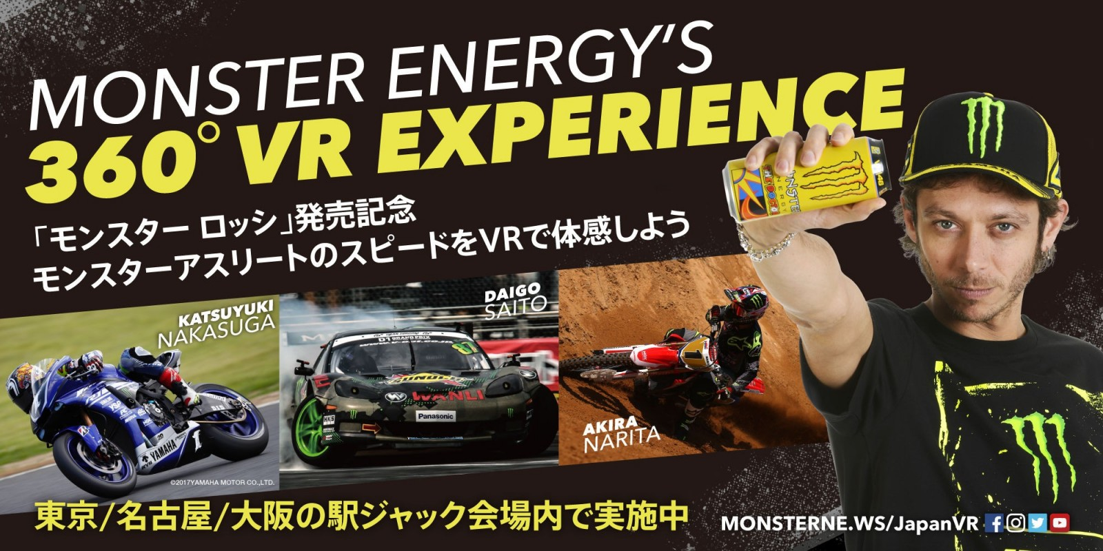 Web graphics for Japan Monster Rossi Product Launch promotion