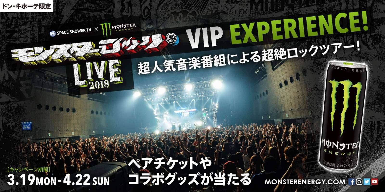 Graphic for Monster Rock Live 2018 Promo at Don Quijote (national SM chain)