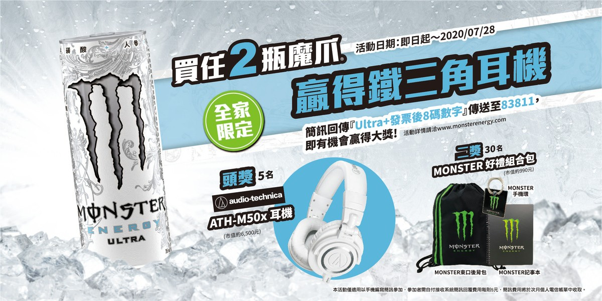 Monster Energy Taiwan Family Mart Promotion Details