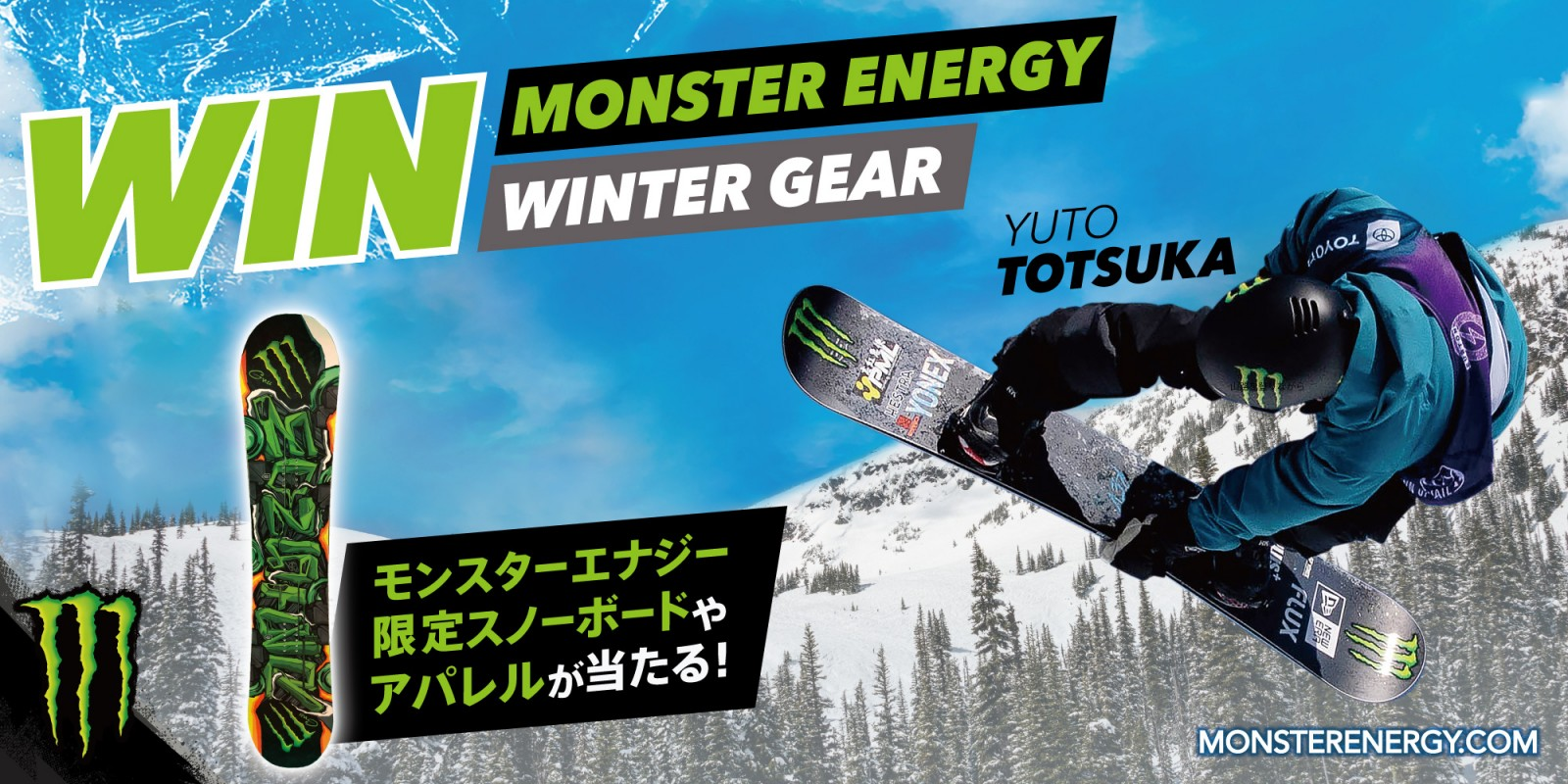 Key visual for Winter Gear Campaign Japan